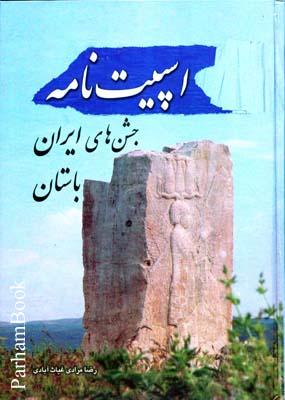 اسپيت نامه جشن هاي ايران باستان