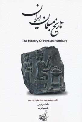 تاريخ مبلمان ايران - رفيعي