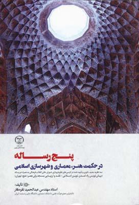 پنج رساله در حكمت هنر ، معماري و شهرسازي اسلامي - نقره كار