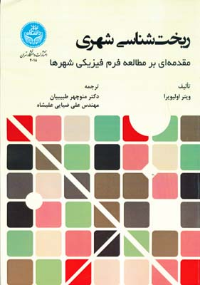 ريخت شناسي شهري - مقدمه اي بر مطالعه فرم فيزيكي شهرها - دانشگاه تهران - طبيبيان