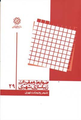 ضوابط و مقررات زيباسازي شهري 29 - نشيمن و نيمكت شهري