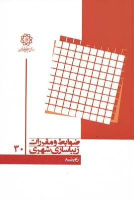 ضوابط و مقررات زيباسازي شهري 30 - راه بند