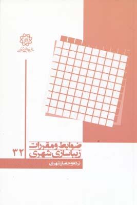 ضوابط و مقررات زيباسازي شهري 32 - نرده و حصار شهري