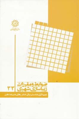 ضوابط و مقررات زيباسازي شهري 33 - نورپردازي مناسبتي براي جشن هاي ملي و مذهبي