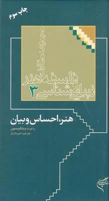 مجموعه مقالات فلسفه هنر و زيبايي شناسي 3 - هنر احساس و بيان