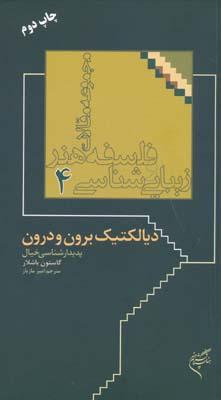 مجموعه مقالات فلسفه هنر و زيبايي شناسي 4 -ديالكتيك برون و درون پديدار شناسي خيال
