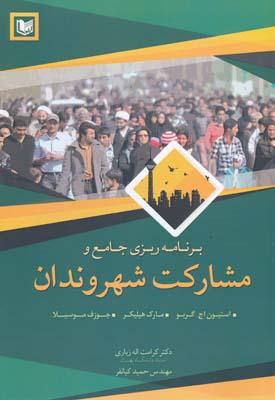 برنامه ريزي جامع و مشاركت شهروندان - زياري