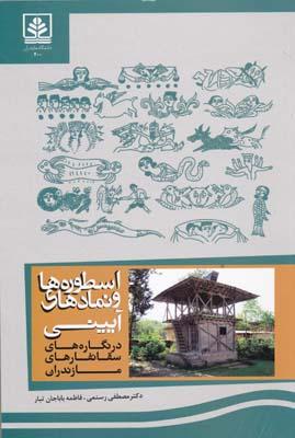 اسطوره ها و نمادهاي آييني در نگاره هاي سقانفارهاي مازندران - رستمي