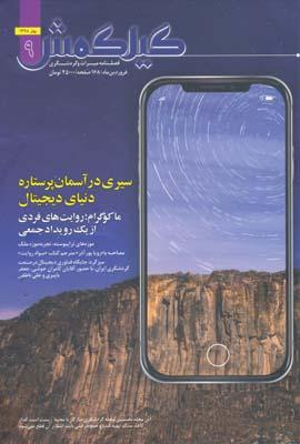 فصلنامه ميراث و گردشگري گيلگمش 9 - فارسي - بهار 1398