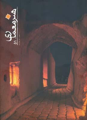 فصلنامه هنر معماري 51