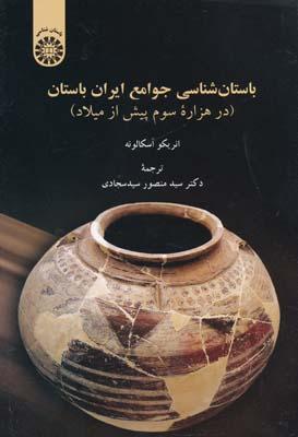 باستان شناسي جوامع ايران باستان در هزاره سوم پيش از ميلاد - سيد سجادي