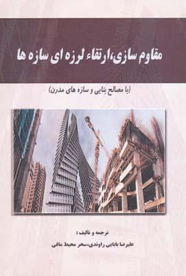 مقاوم سازي ، ارتقا لرزه اي سازه ها با مصالح بنايي و سازه هاي مدرن ، راوندي