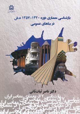 بازشناسي معماري دوره 1320-1357 ه . ش در بناهاي عمومي