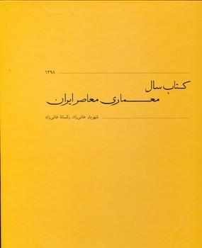 كتاب سال معماري معاصر ايران 1398
