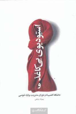 استوديوي بي كاغذ و دانشگاه كلمبيا در دوران مديريت برنارد شومي -پويان روحي