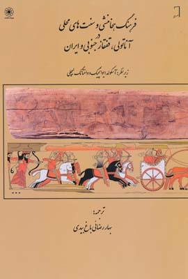 فرهنگ هخامنشي و سنت هاي محلي در آناتولي ، قفقاز جنوبي و ايران
