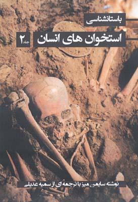 باستان شناسي استخوان هاي انسان ج 2 - عديلي