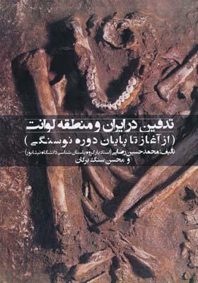تدفين در ايران و منطقه لوانت از آغاز تا پايان دوره نوسنگي - حسين رضايي