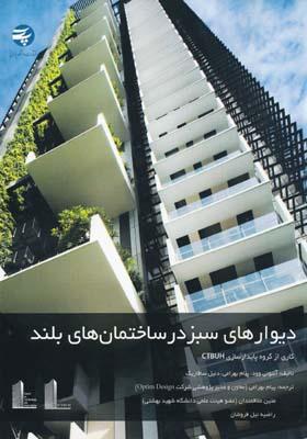 ديوارهاي سبز در ساختمان هاي بلند - بهرامي