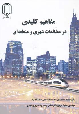 مفاهيم كليدي در مطالعات شهري و منطقه اي - محمدي