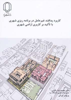 كاربرد پدافند غير عامل در برنامه ريزي شهري با تاكيد بر كاربري اراضي شهري - رضايي