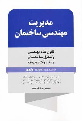 مديريت مهندسي ساختمان - عزت الله خليفه