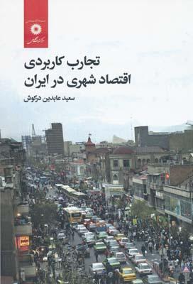 تجارب كاربردي اقتصاد شهري در ايران - دركوش