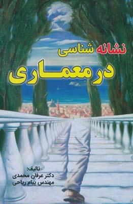 نشانه شناسي در معماري - محمدي