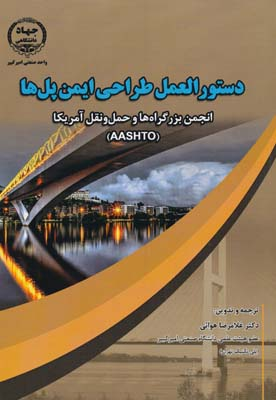 دستورالعمل طراحی ایمن پل ها - غلامرضا هوائی