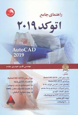راهنماي جامع اتوكد 2019 - حيدري مقدم