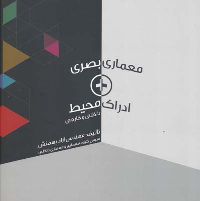 معماري بصري - ادراك محيط داخلي و خارجي - بهمنش