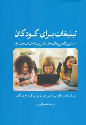 تبليغات براي كودكان - دستورالعمل هاي جديد ، رسانه هاي جديد - قلي پور