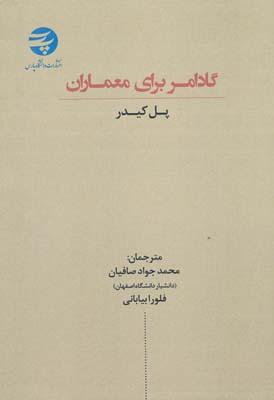گادامر براي معماران - دانشگاه پارس - صافيان -