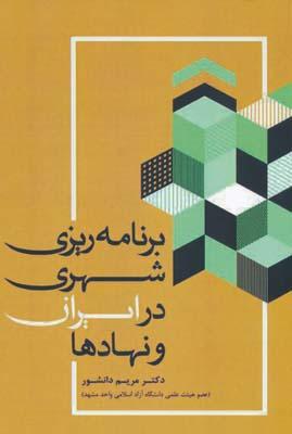 برنامه ريزي شهري در ايران و نهادها - دانشور