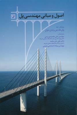 اصول و مباني مهندسي پل - مقصودي برمي