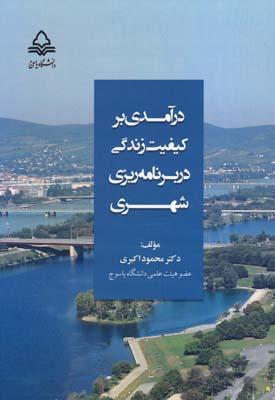 درآمدي بر كيفيت زندگي در برنامه ريزي شهري - محمود اكبري