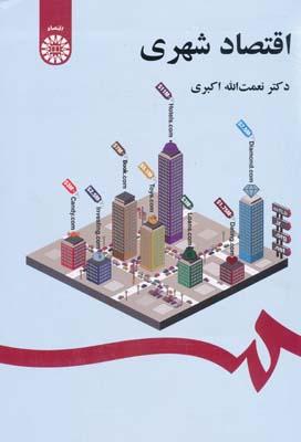 اقتصاد شهری - اکبری