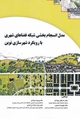 مدل انسجام بخشی شبکه فضاهای شهری با رویکرد شهرسازی نوین - بهزادفر