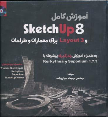 آموزش كامل sketch up 8 و layout3 براي معماران و طراحان به همراه رندرگيري