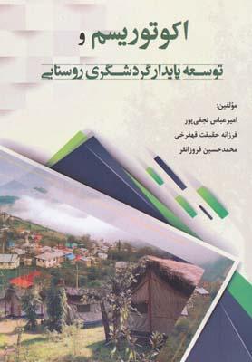 اكوتوريسم و توسعه پايدار گردشگري روستايي - نجفي پور
