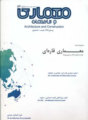 مجله معماري و ساختمان 57 - معماري قاره اي -