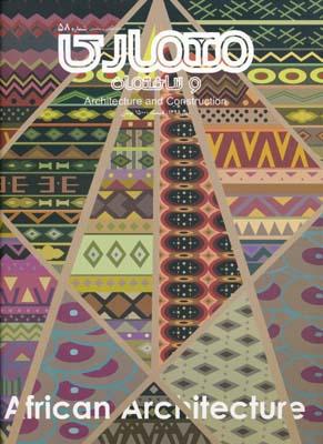 مجله معماري و ساختمان 58