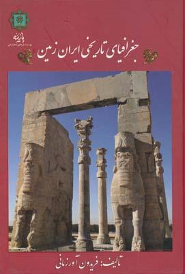 جغرافياي تاريخي ايران زمين - آورزماني