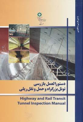 دستورالعمل بازرسي تونل بزرگراه و حمل و نقل ريلي - كريمي