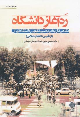 تهران پژوهي 15 ، ره آغاز دانشگاه ، نگاهي تاريخي به سير تكوين دانشگاه تهران