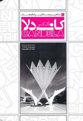 فليكس كاندلا - مشاهير معماري ايران و جهان 20