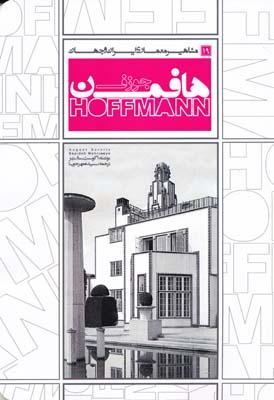 جوزف هافمن -مشاهير معماري ايران و جهان 19