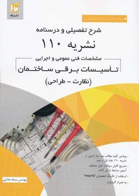 شرح تفصيلي و درسنامه نشريه 110 - تاسيسات برقي (نظارت - طراحي )