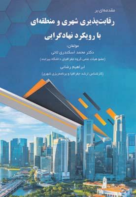 مقدمه اي بر رقابت پذيري شهري و منطقه اي با رويكرد نهادگرايي - اسكندري ثاني