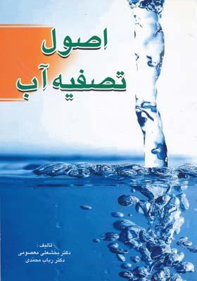 اصول تصفیه آب - معصومی